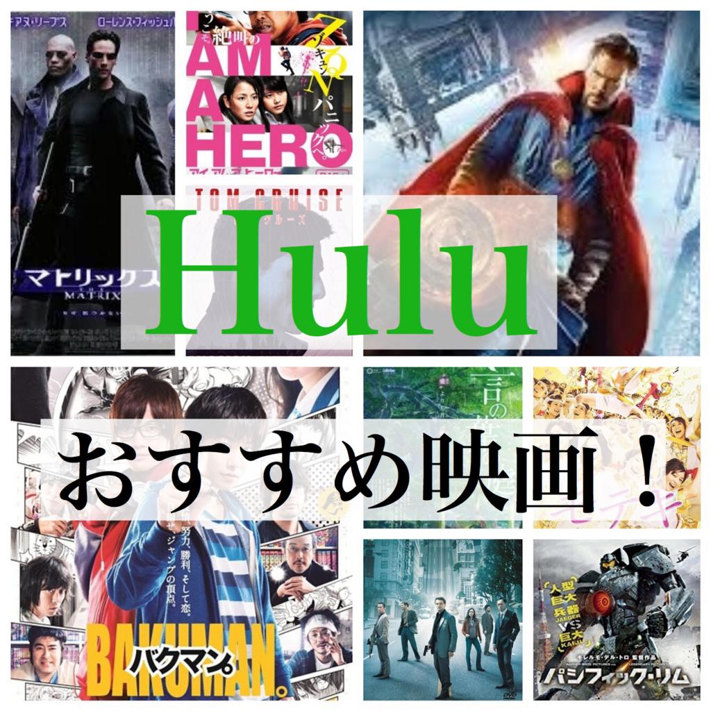 おすすめ 映画 hulu